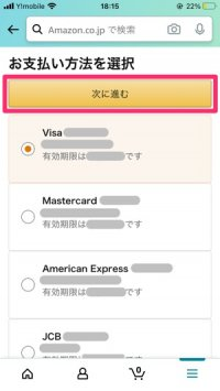 【Amazon】注文確定後に支払い方法を変更