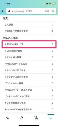 【Amazon】アカウントサービスから支払い方法を変更
