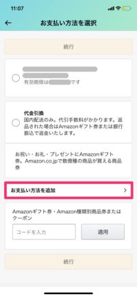 【Amazon】購入途中で支払い方法を変更