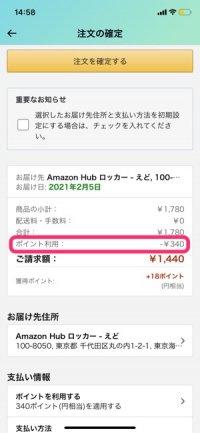 【Amazonポイント】支払い方法の設定
