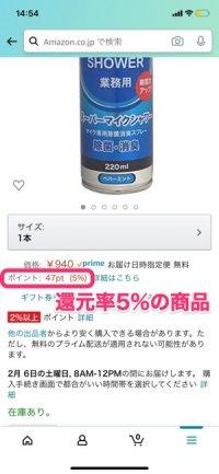 【Amazonポイント】キャンペーン情報