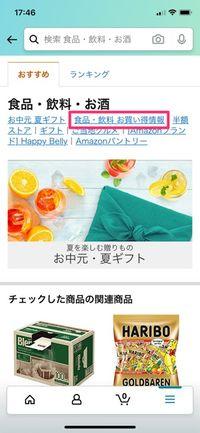 【Amazonタイムセール】お買い得情報