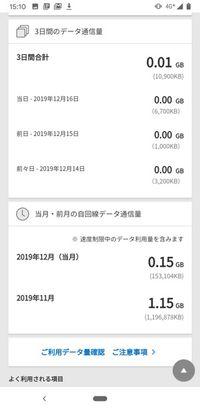 Android データ通信量の確認 ドコモ