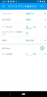 Android データ通信量管理アプリ My Data Manager