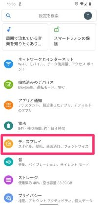 Androidスマホ 画面の明るさ変更 自動調節