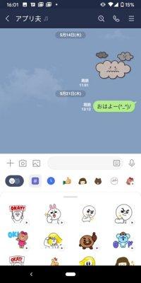 【Android版LINEアップデート】スタンプキーボード