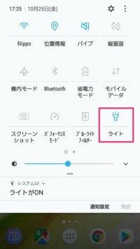 Android フラッシュライト Galaxy S7 edge SC-02H