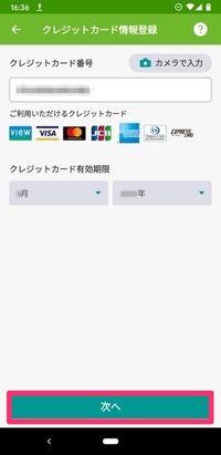 Android モバイルSuica 登録