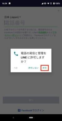 LINEに電話の発信と管理を許可