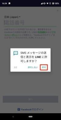 LINEにSMSの発信と表示を許可
