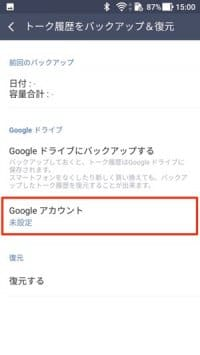 LINE:Googleアカウントの設定