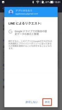 LINE:Googleドライブの権限をLINEに許可
