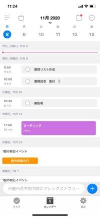【おすすめToDoアプリ】Any.do