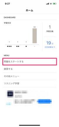 【1タップスタディ for TOEIC TEST】問題形式
