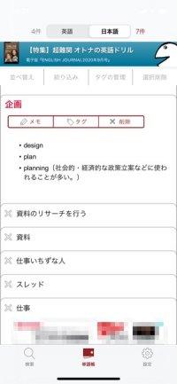 【英辞郎 on the WEB(アルク)】単語帳