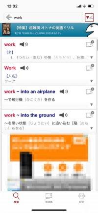 【英辞郎 on the WEB(アルク)】検索機能