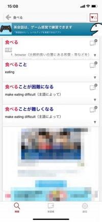 【英和辞典アプリ】英辞郎 on the WEB(アルク)