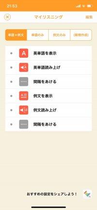 【英語学習アプリ】ターゲットの友 英単語アプリ