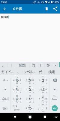【アルテ日本語入力キーボード】ターンフリック