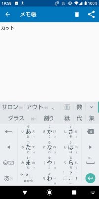 【アルテ日本語入力キーボード】トリムフリック