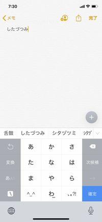 【キーボードアプリ おすすめ】ATOK