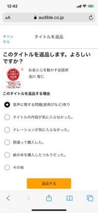 【おすすめオーディオブックアプリ】audible