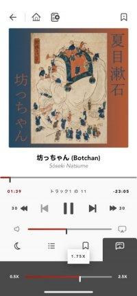 【おすすめオーディオブックアプリ】Audiobook HQ