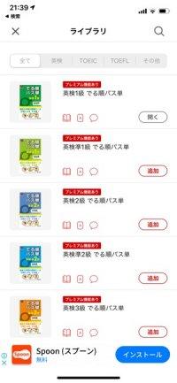 【英語学習アプリ】英語の友 旺文社リスニングアプリ