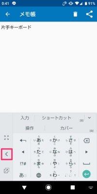 【キーボードアプリ おすすめ】Google日本語入力
