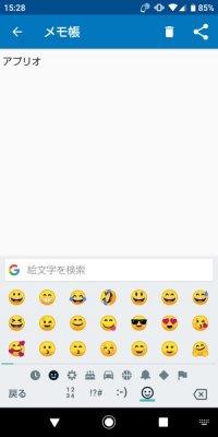 【Google日本語入力】外来語のアルファベット変換