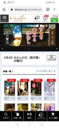 【おすすめオーディオブックアプリ】KikubonPlayer