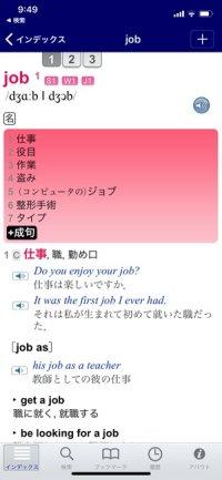 【英和辞典アプリ】ロングマン英和辞書