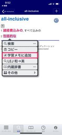 【ロングマン英和辞書】ブックマーク機能