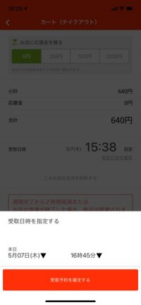 【おすすめアプリ】menu テイクアウトの受取日時を指定