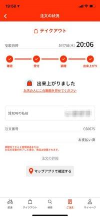 デリバリーアプリおすすめ menu