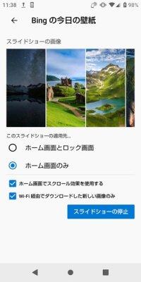 【Microsoft Launcher】ホーム画面の設定