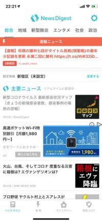 【NewsDigest】アプリ概要