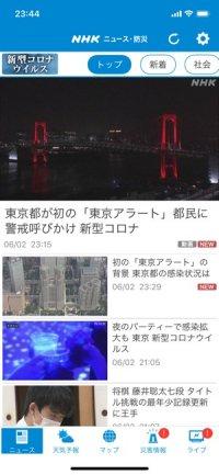 【NHKニュース】アプリ概要