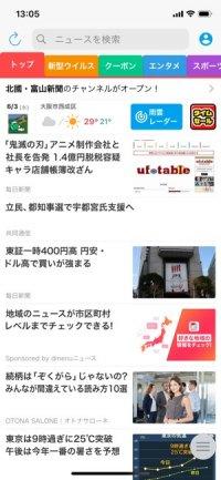 【スマートニュース】アプリ概要