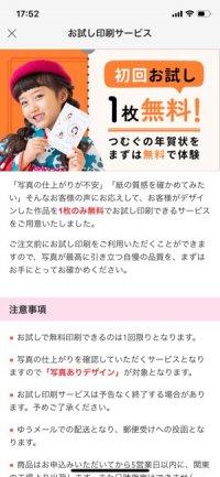 【おすすめ年賀状アプリ】つむぐ年賀2021