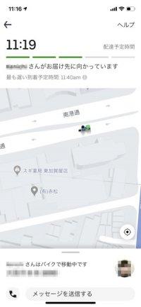 デリバリーアプリおすすめ Uber Eats