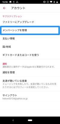 Apple Music 無料トライアル 期日確認