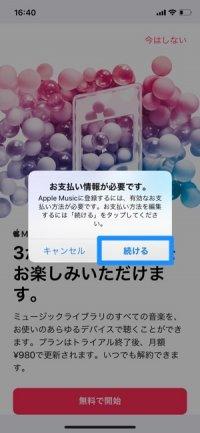 Apple Music 無料トライアル登録 iPhone