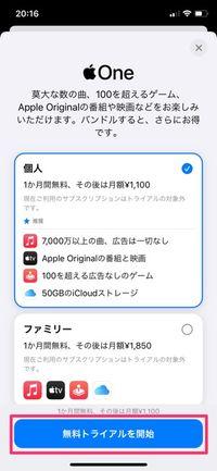 【Apple One】登録