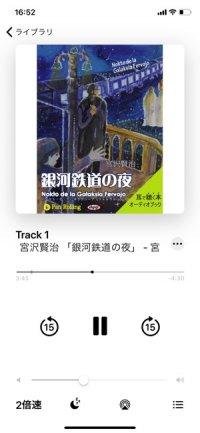 【おすすめオーディオブックアプリ】Apple Books