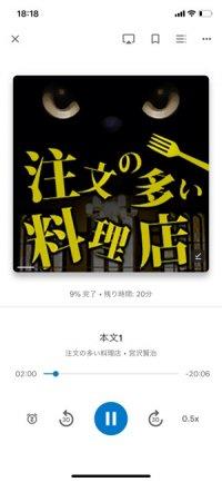【おすすめオーディオブックアプリ】Google Play ブックス
