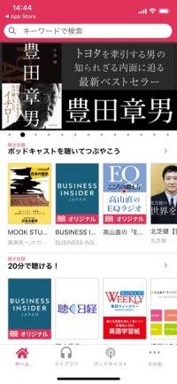 【おすすめオーディオブックアプリ】audiobook.jp