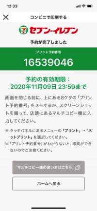 【おすすめ年賀状アプリ】コンビニで年賀状2021
