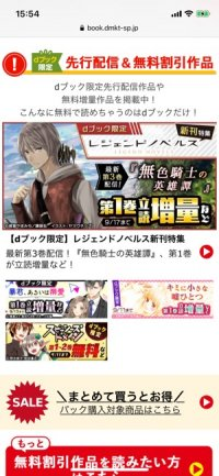 【dブック】キャンペーン