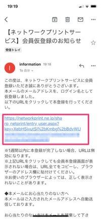 【コンビニ印刷】ネットワークプリントアプリ